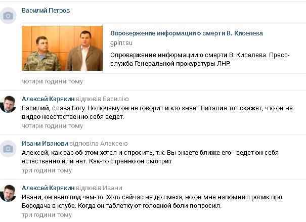 ВЛНР опровергли слухи осмерти замкомандующего Народной милиции, причастного кгосперевороту