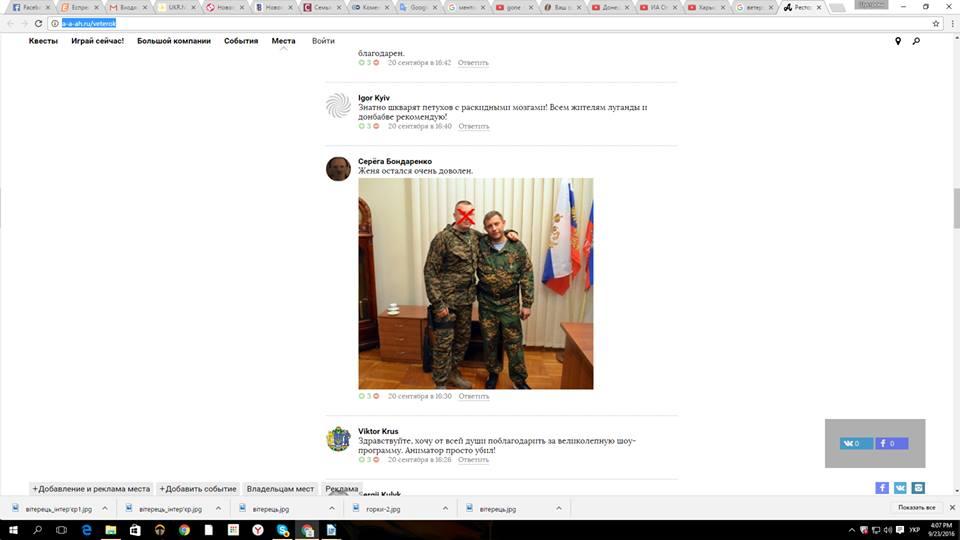 """Українці засипають подяками ресторацію """"Ветерок"""" де вбили Жиліна - фото 2"""