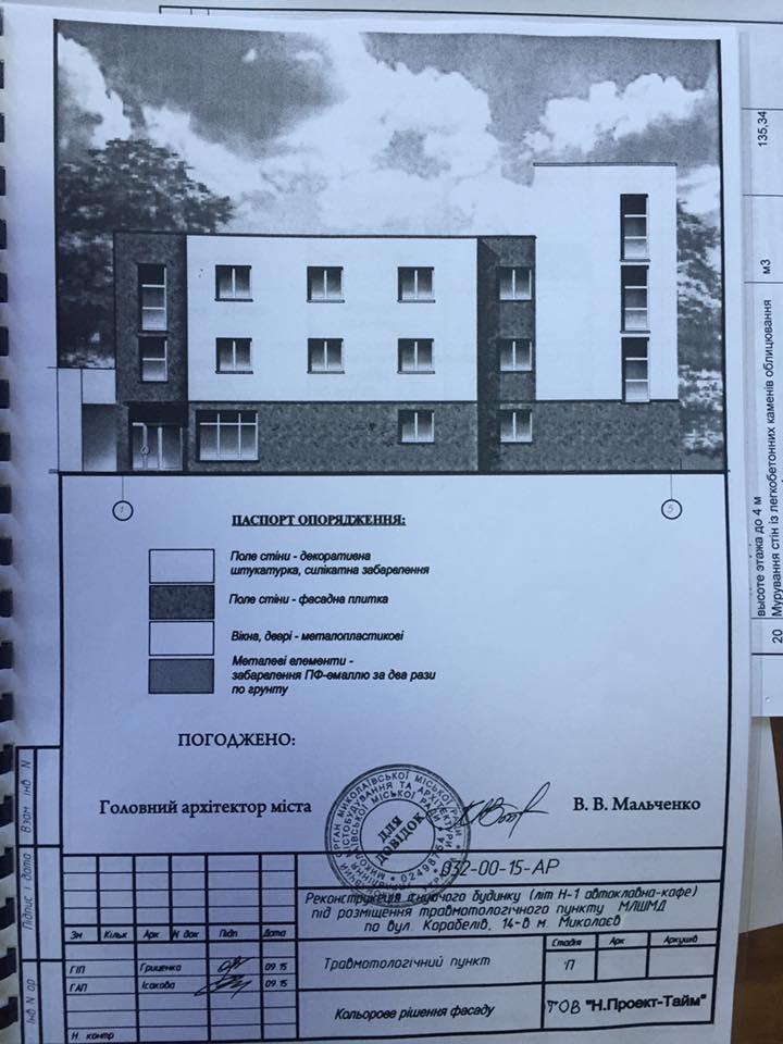 У Миколаєві триває будівництво нового травмпункту - фото 1
