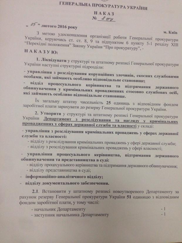 """Прокурор, який """"злив"""" справу Юри Єнакієвського очолив новий департамент ГПУ (ДОКУМЕНТ) - фото 1"""