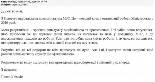 У Клімкіна створили підрозділ для протидієї загрозам з боку Росії - фото 1