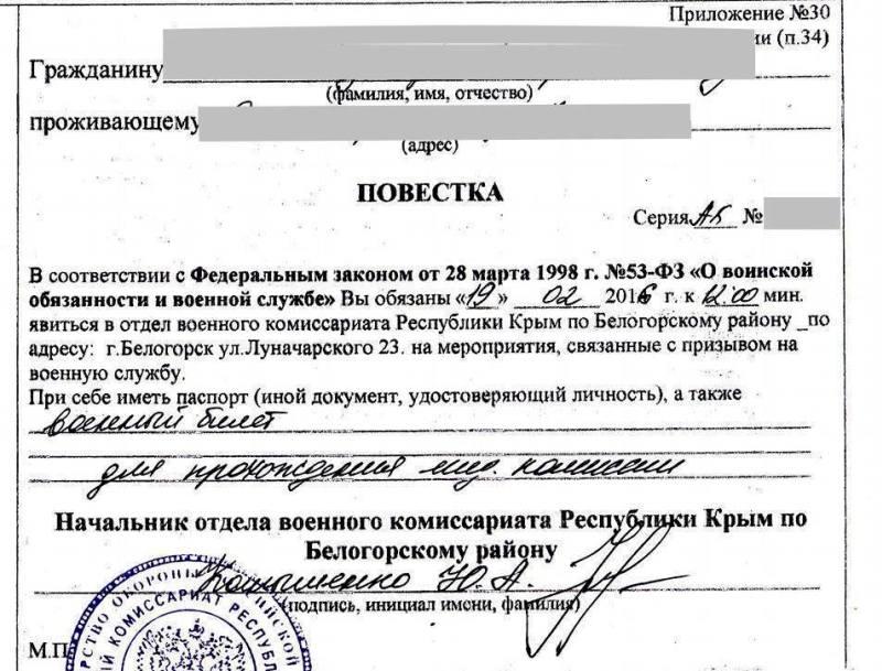 Кримських татар масово призивають до російської армії (ДОКУМЕНТ) - фото 1