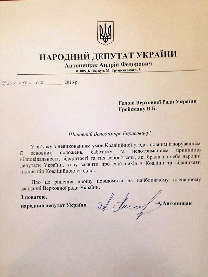 """Коаліцію """"кинув"""" ще один нардеп (ДОКУМЕНТ) - фото 1"""