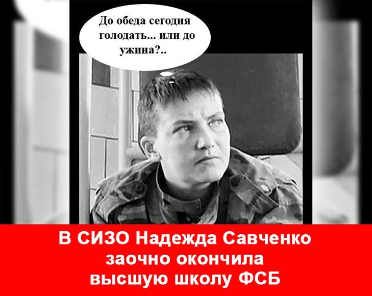 Як соцмережі реагували на бажання Надії Савченко вибачатись перед Донбасом (ФОТОЖАБИ) - фото 8