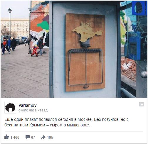 """У Москві вивісили плакат з """"Кримом у мишоловці"""" - фото 1"""
