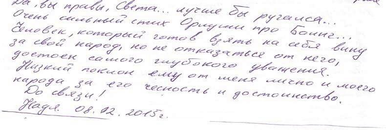 Російського поета Орлушу розчулила записка від Надії Савченко  - фото 1