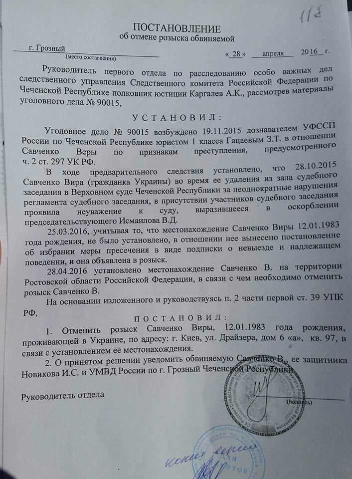 Росія припинила розшук Віри Савченко   - фото 1