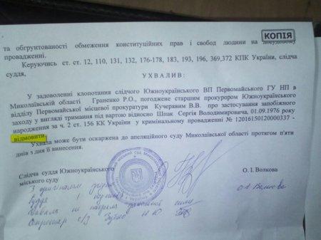 На Миколаївщині відпустили маніяка-педофіла, який ледь не згвалтував дитину - фото 3