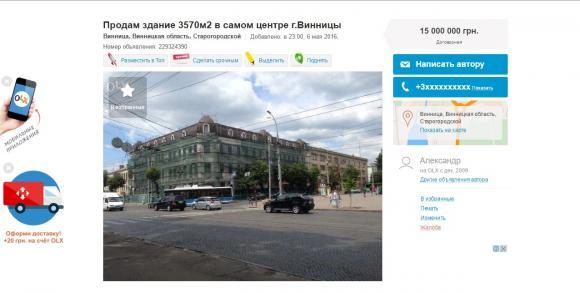 Вінницьку пам'ятку архітектури продають за 15 мільйонів - фото 1