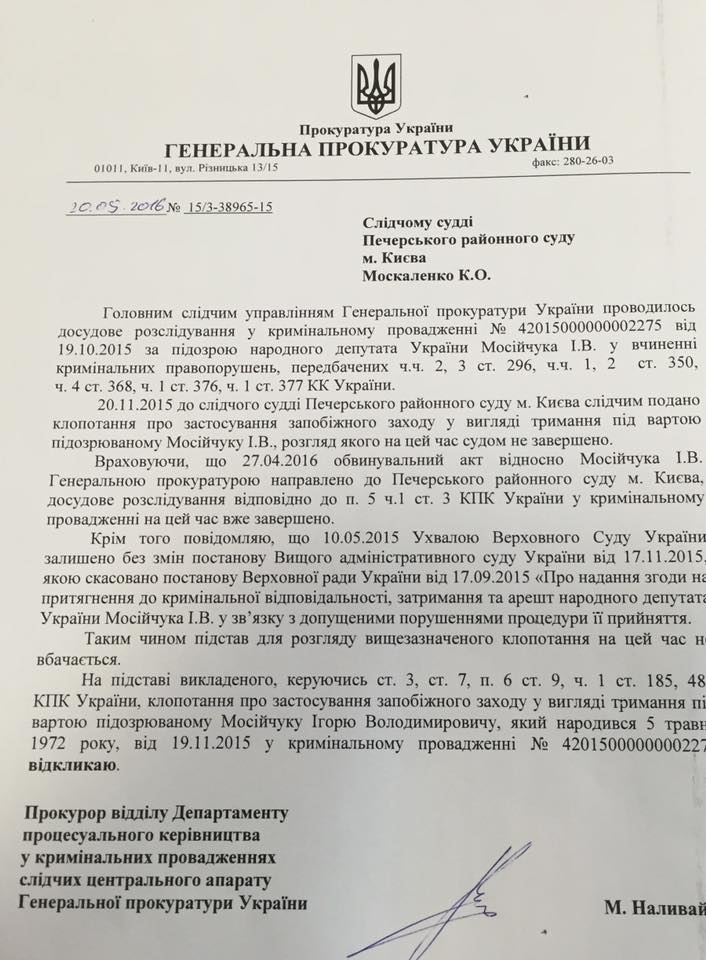 Луценко відкликав подання про арешт Мосійчука (ДОКУМЕНТ) - фото 1
