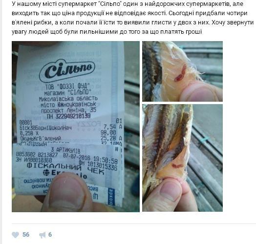 На Миколаївщині у відомому супермаркеті торгують рибою з глистами - фото 1