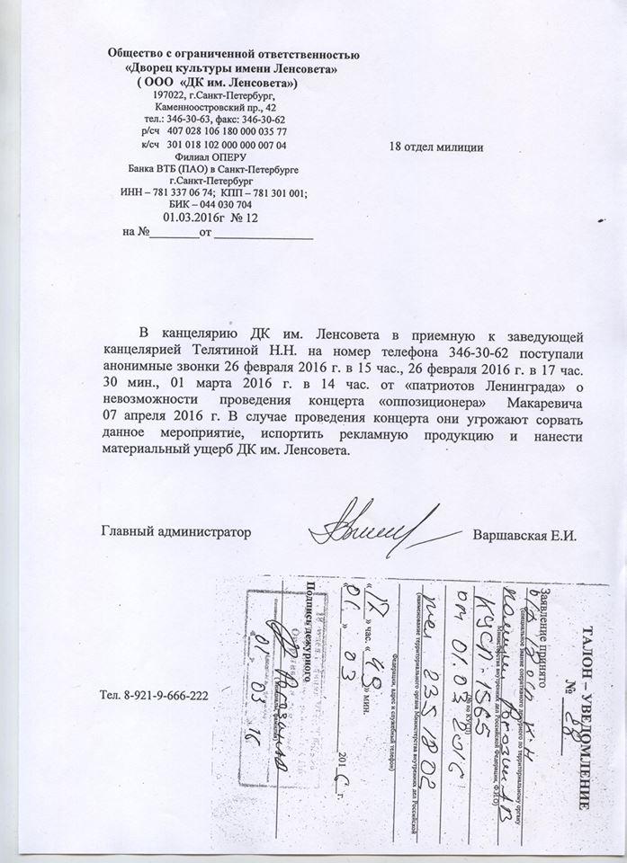 На Росії продовжують скасовувати концерти Макаревича - фото 1