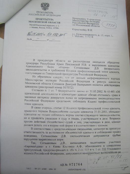 """Кримська """"Няша"""" хоче відібрати статус адвоката в захисника євромайданівця (ДОКУМЕНТ) - фото 1"""