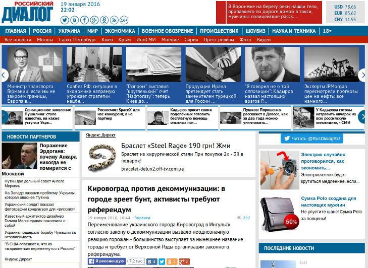На Росії розкручують тему про можливий бунт у Кіровограді - фото 1