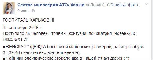 До Харкова поступили бійці з психічними розладами та контужені: всього 16 осіб - фото 1