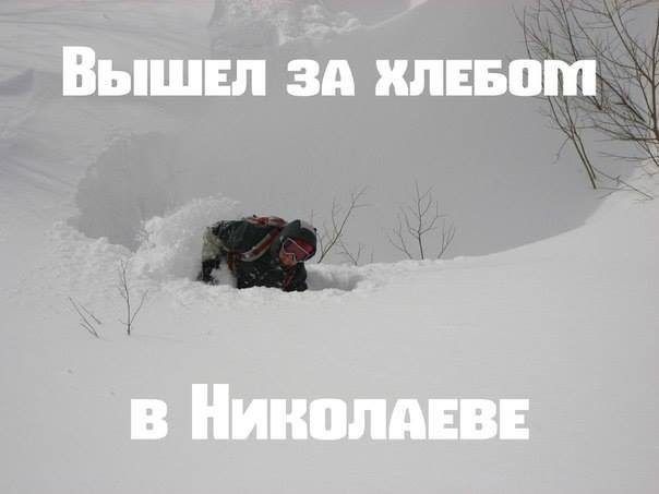 Як миколаївський сніг підірвав соцмережі (ФОТОЖАБИ) - фото 3