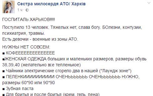 До Харкова доставили відділення бійців АТО із передової: є жінки - фото 1