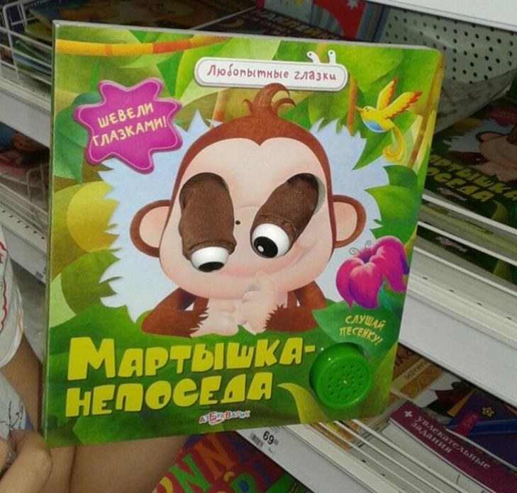 30 божевільних сюрпризів з дитячих магазинів - фото 27