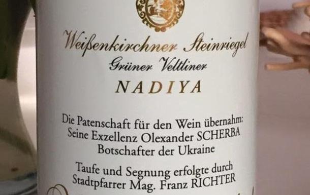 В Австрії виготовили ексклюзивне вино для Надії Савченко - фото 2