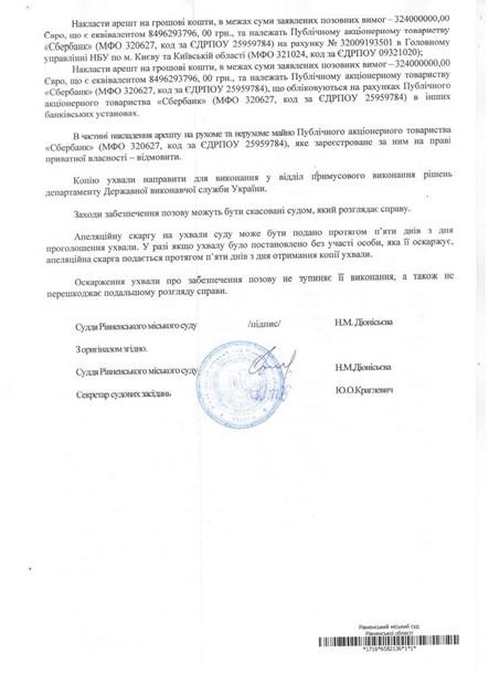 """У Рівному заарештували рахунки """"Сбербанка Росії"""" - фото 2"""