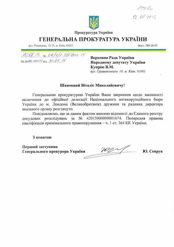 ГПУ взялась за головного антикорупціонера Ситника - фото 1