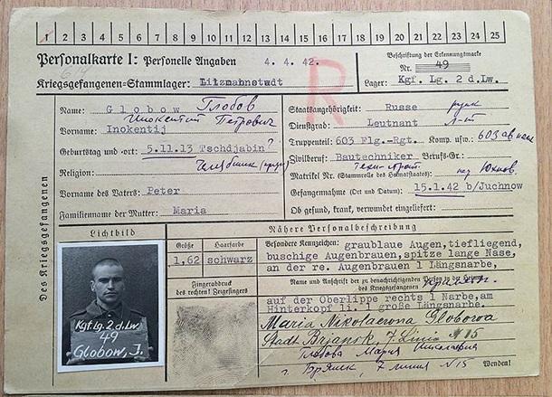 Росія розсекретила нацистський архів - фото 2