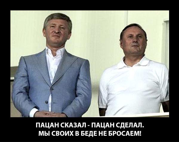 Єфремов (ФОТОЖАБИ) - фото 3