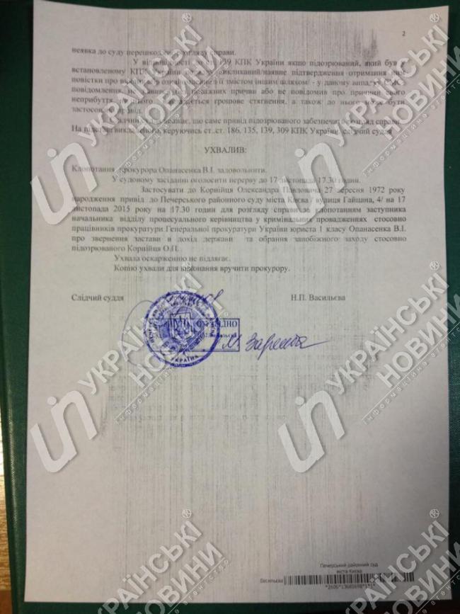 """""""Діамантовий прокурор"""" каже, що його хочуть примусово доставити в суд (ДОКУМЕНТ) - фото 2"""