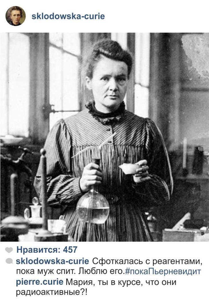Як би виглядали акаунти історичних особистостей в Instagram - фото 1