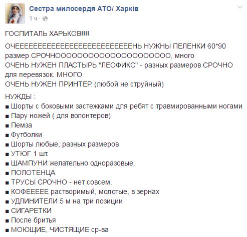 Харківські волонтери: військовий шпиталь потребує перев'язочні матеріали - фото 1
