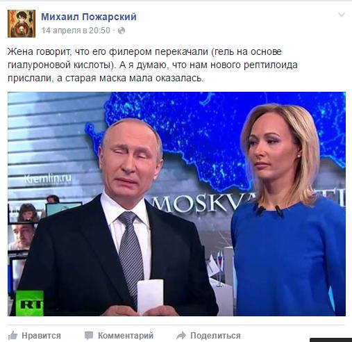 Соцмережі підірвало нове фото Путіна, на якому його ботоксом перекачали - фото 1