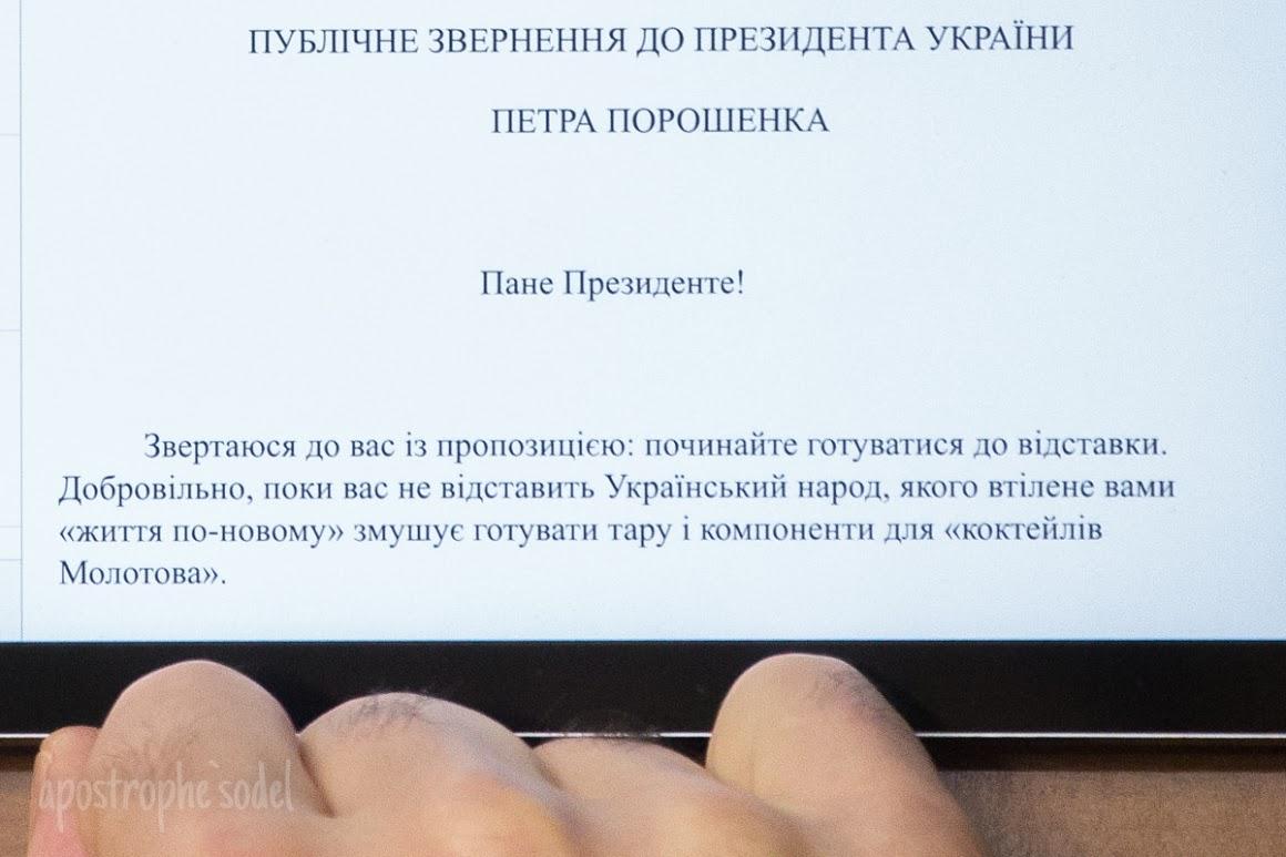 """ЗМІ """"засвітили"""" переписку Балоги щодо відставки Порошенка  - фото 1"""