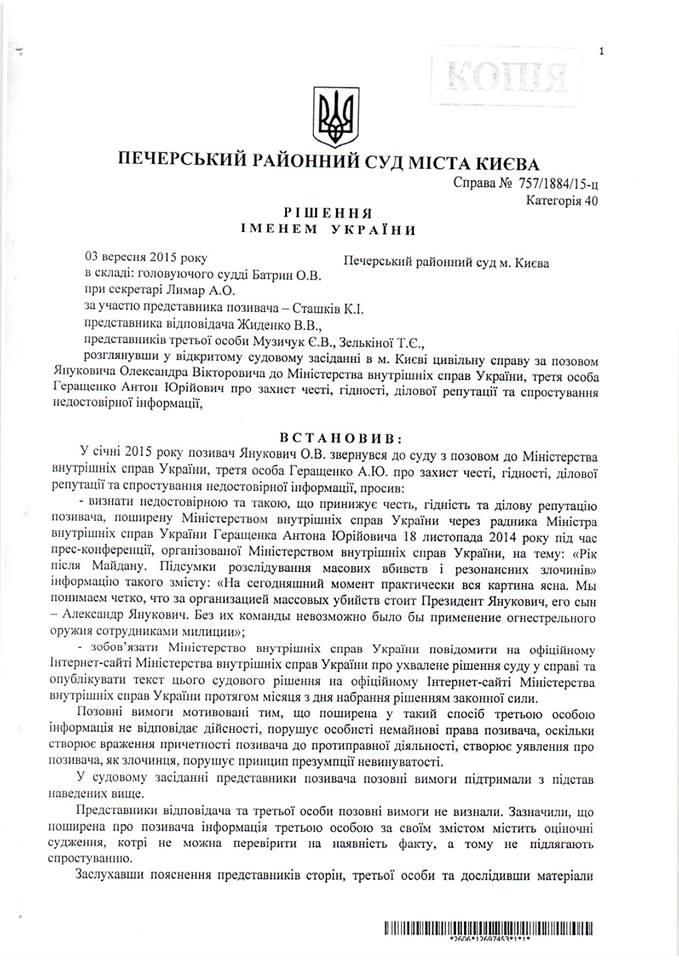 Суд визнав непричетним Олександра Януковича до розстрілів на Майдані (ДОКУМЕНТ) - фото 1
