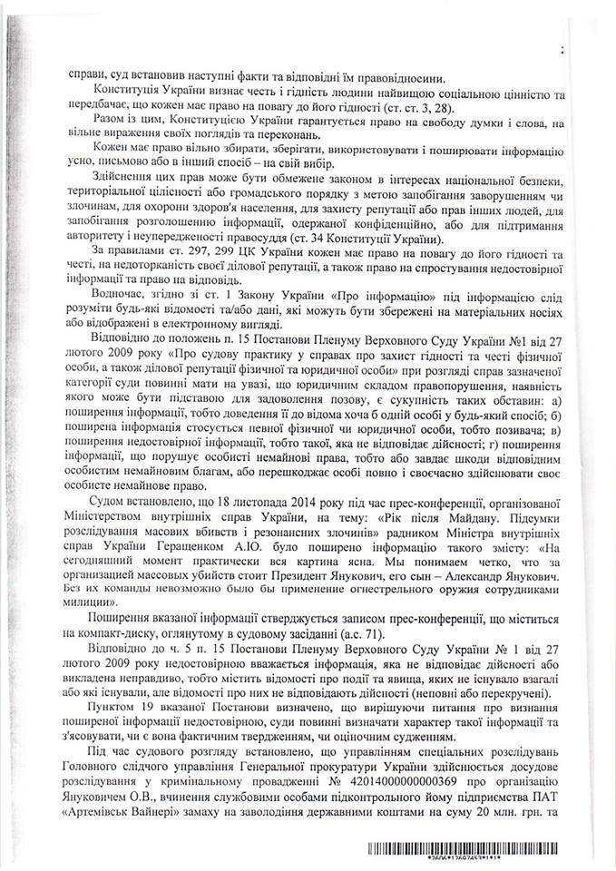 Суд визнав непричетним Олександра Януковича до розстрілів на Майдані (ДОКУМЕНТ) - фото 2