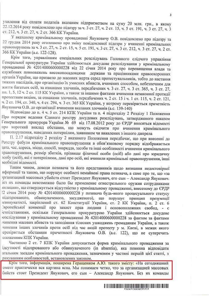 Суд визнав непричетним Олександра Януковича до розстрілів на Майдані (ДОКУМЕНТ) - фото 3