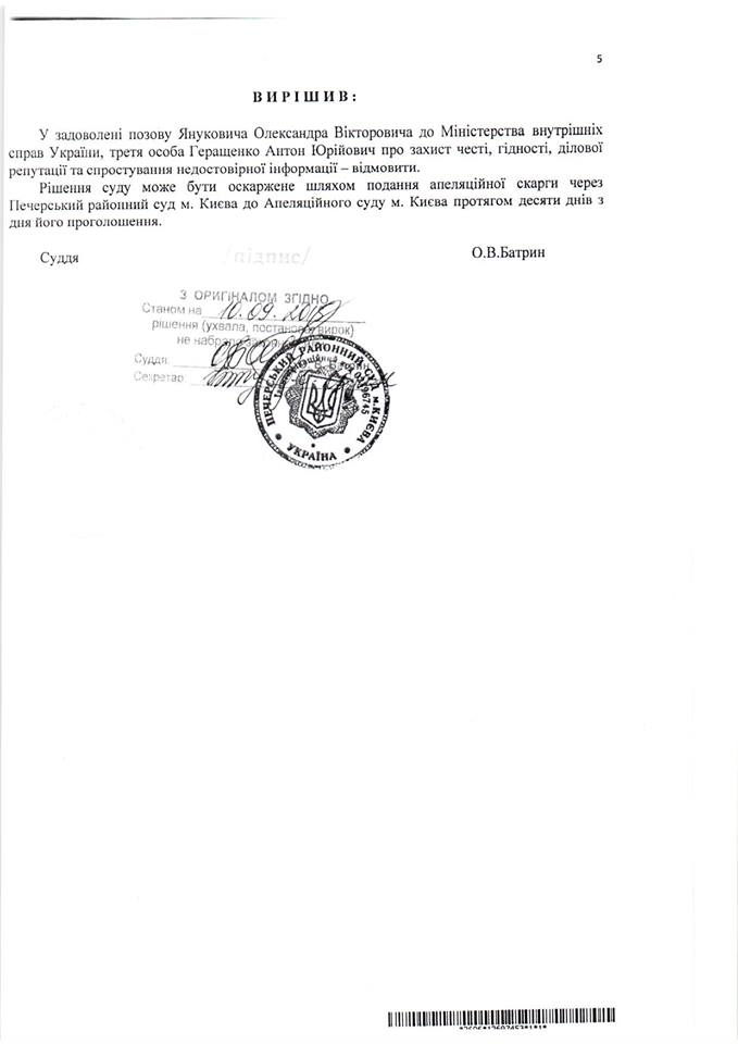 Суд визнав непричетним Олександра Януковича до розстрілів на Майдані (ДОКУМЕНТ) - фото 5