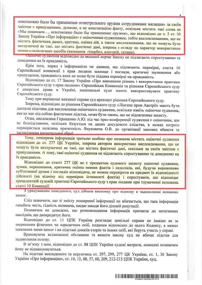 Суд визнав непричетним Олександра Януковича до розстрілів на Майдані (ДОКУМЕНТ) - фото 4