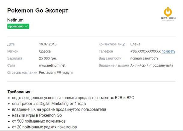 В Україні відкрили вакансію експерта з Pokemon Go - фото 1