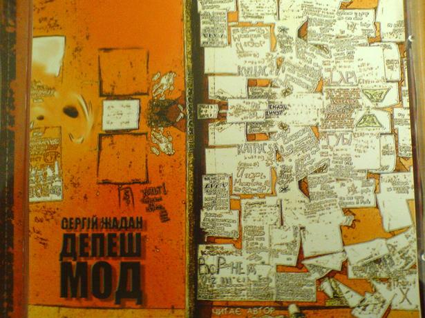 Як вчити новітню історію України по творах Жадана - фото 1