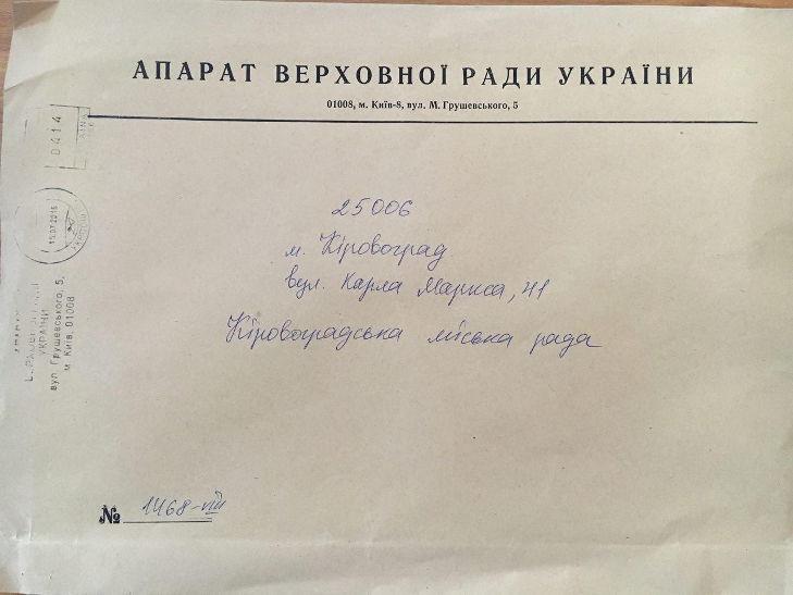 "Рада ""повернула"" Кропивницькому вулицю Карла Маркса - фото 1"