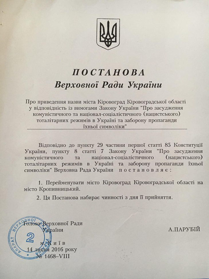 "Рада ""повернула"" Кропивницькому вулицю Карла Маркса - фото 2"