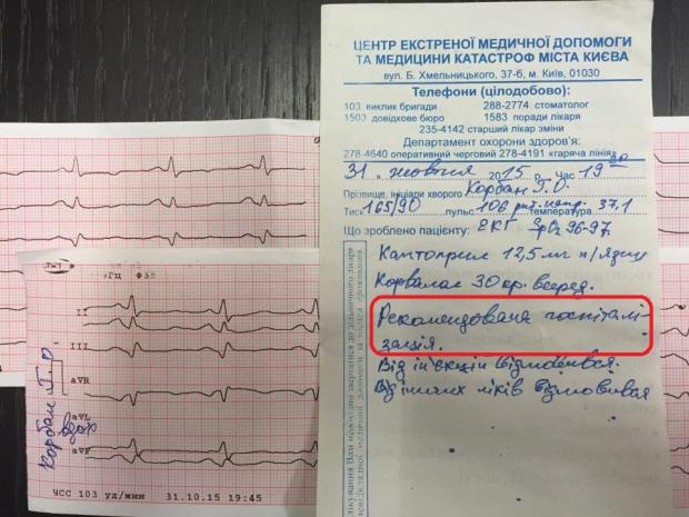 У Корбана діагностували інфаркт - фото 1
