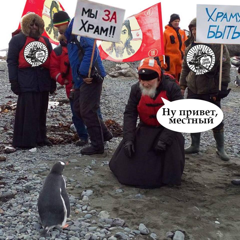 Як Гундяєв пінгвінів в Антарктиді хрестив (ФОТОЖАБИ) - фото 16