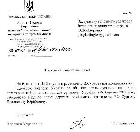 Україна оголосила Суркова персоною нон грата, - ЗМІ (ДОКУМЕНТ) - фото 1