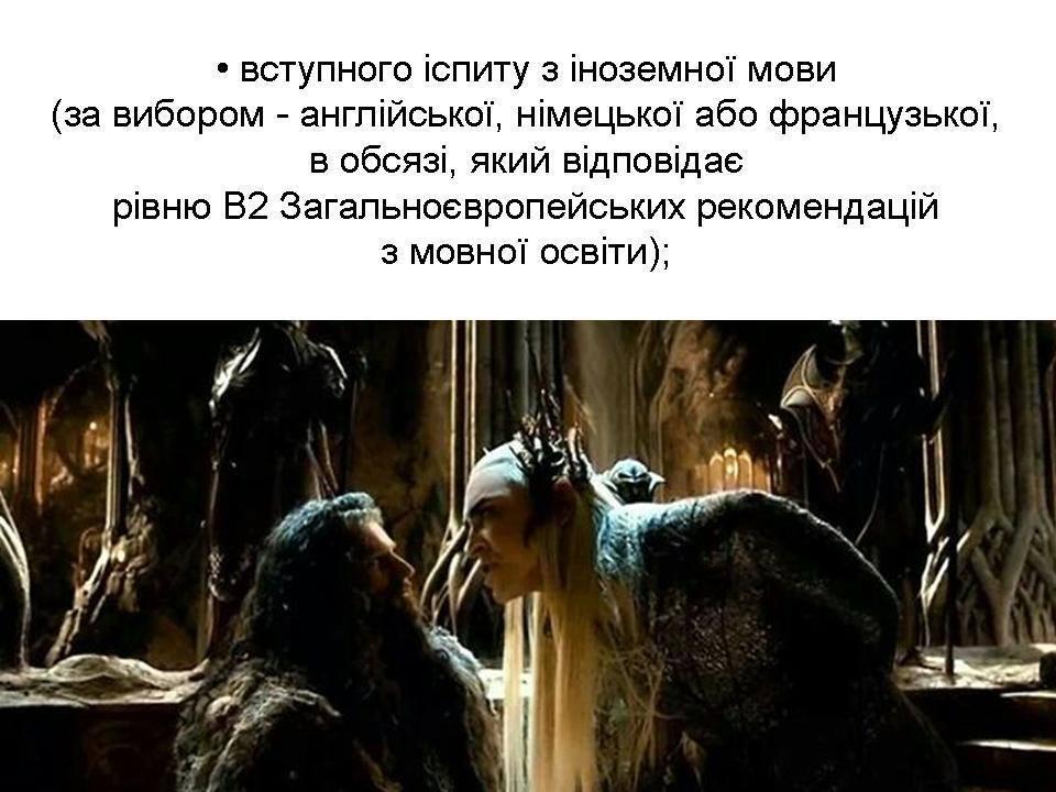 Як Гендальф агітував Більбо вчитися в аспірантурі Інституту зоології - фото 9