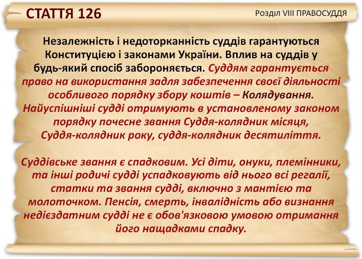 Depo.ua пропонує свої зміни до Конституції України - фото 18