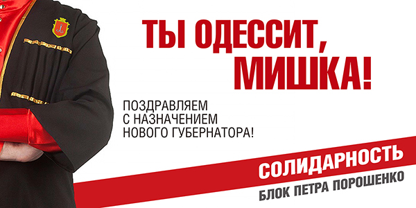 Партія Порошенка вирішила привітати одеситів дуже оригінальним білбордом (ФОТОФАКТ) - фото 1