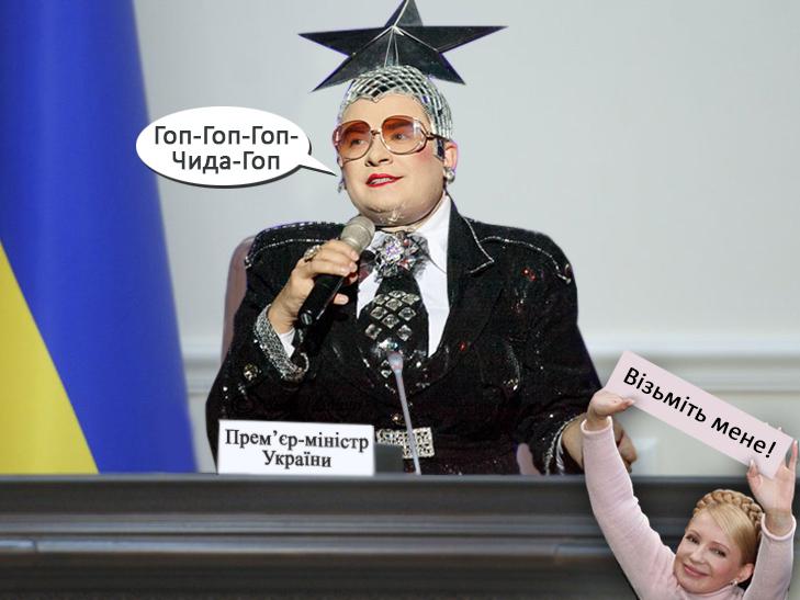 Який прем'єр буде кращий за Яценюка (ФОТОЖАБИ) - фото 7