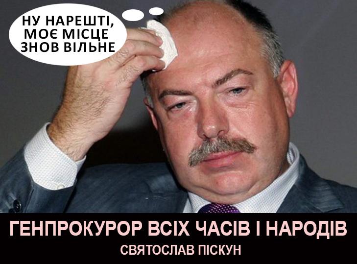 Шокін пішов, хай живе Шокін (ФОТОЖАБИ) - фото 3