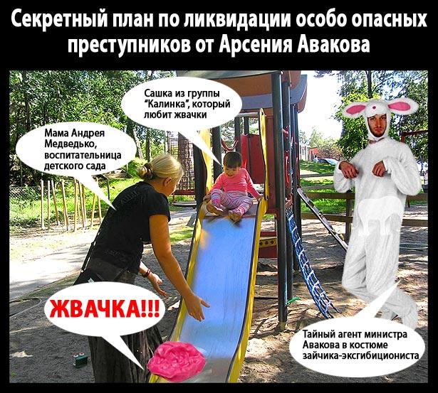 Аваков і жуйка з дитячого садка (ФОТОЖАБИ) - фото 1